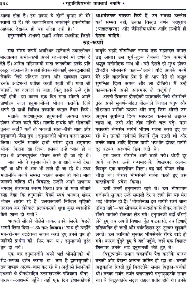 Hanuman Aarti Hanuman Aarti English Lyrics Hanuman Aarti PDF download
