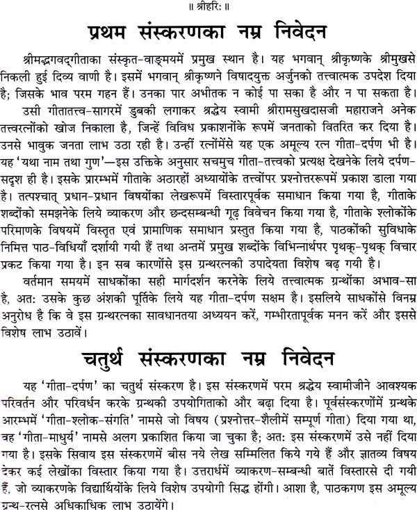 Friendship Essay In English   Gita Darpan Essays On Gita By Swami   Gita Darpan Essays  On Gita English Composition Essay also Short English Essays For Students Bhagavad Gita Essay Buy Reflections Essays On The Bhagavad Gita A  Essay On Health