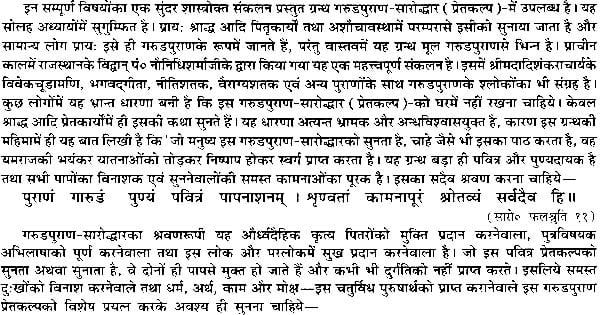 garuda purana in hindi pdf gita press