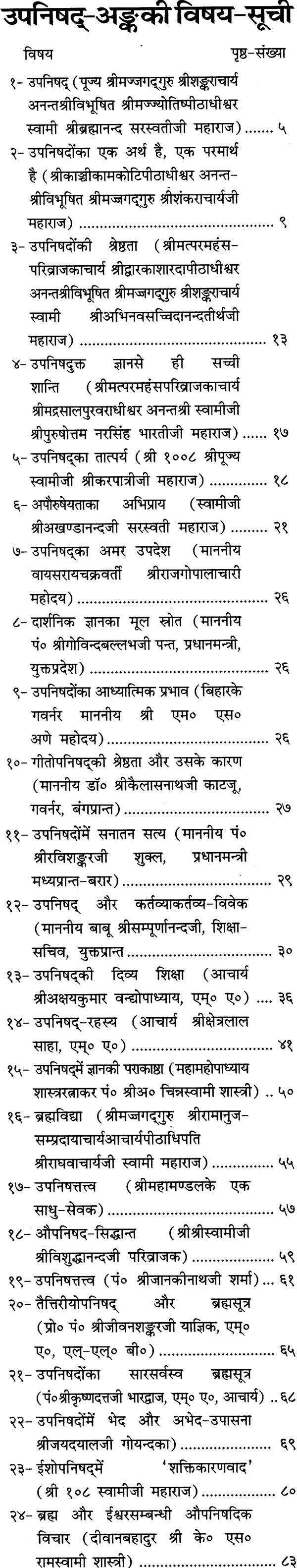 Hindi 108 pdf upanishads