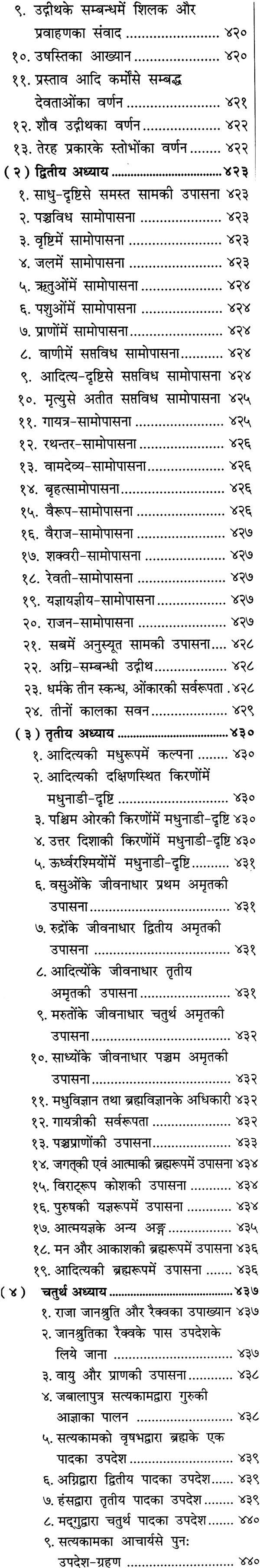 108 upanishads in hindi pdf