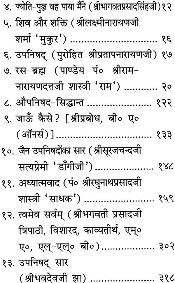 108 Upanishads In English Pdf