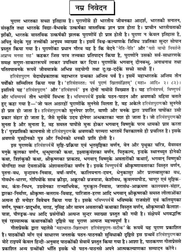 Vishnu Puran In Hindi Ebook