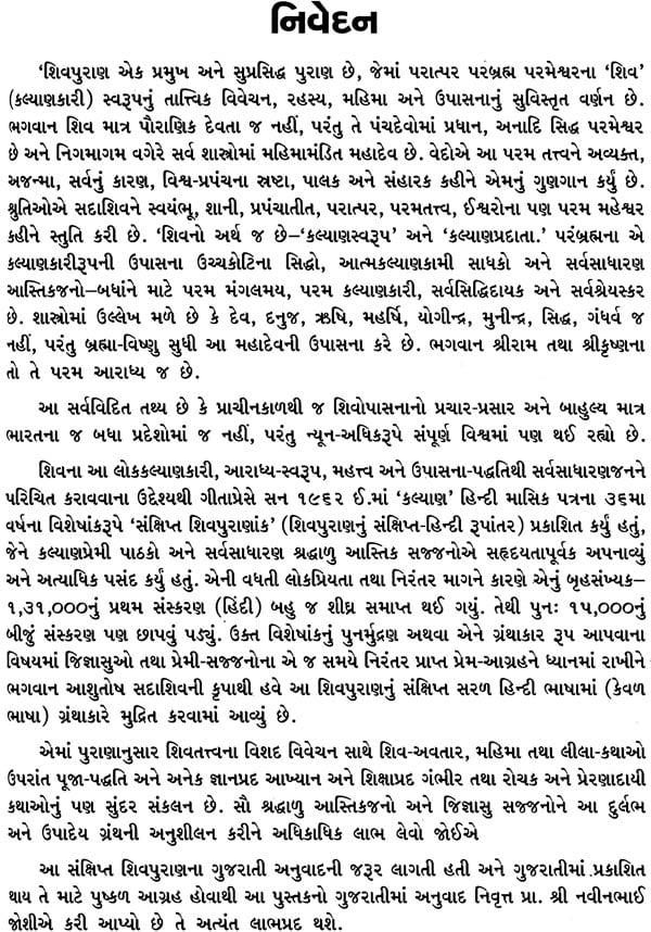 Shiv Puran Pdf
