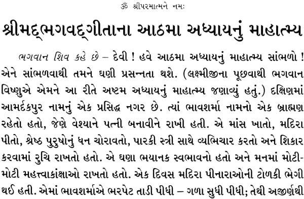 shreemad bhagwat geeta in gujarati