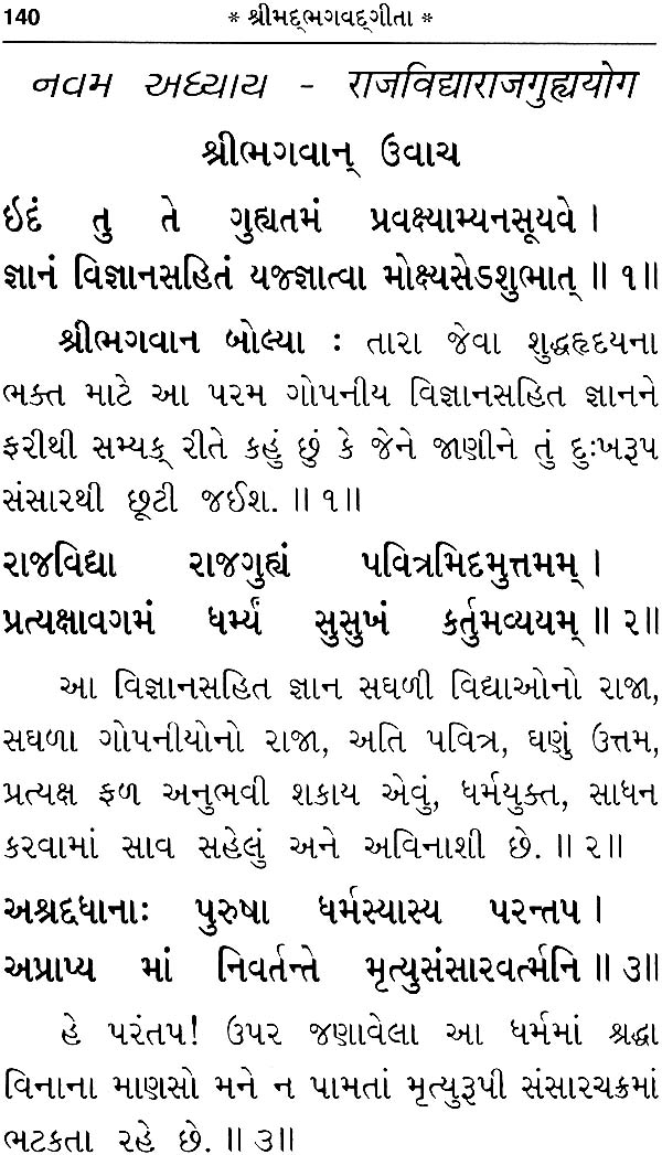 bhagavad gita in gujarati Amazonin - buy bhagavad gita as it is (gujarati)- world most read edition book online at best prices in india on amazonin read bhagavad gita as it is (gujarati )- world most read edition book reviews & author details and more at amazonin free delivery on qualified orders.