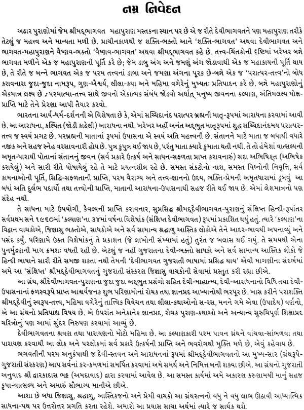 Love Story Books In Gujarati Pdf Free Download