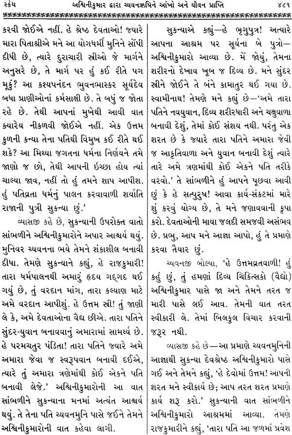 Devi Gita Pdf