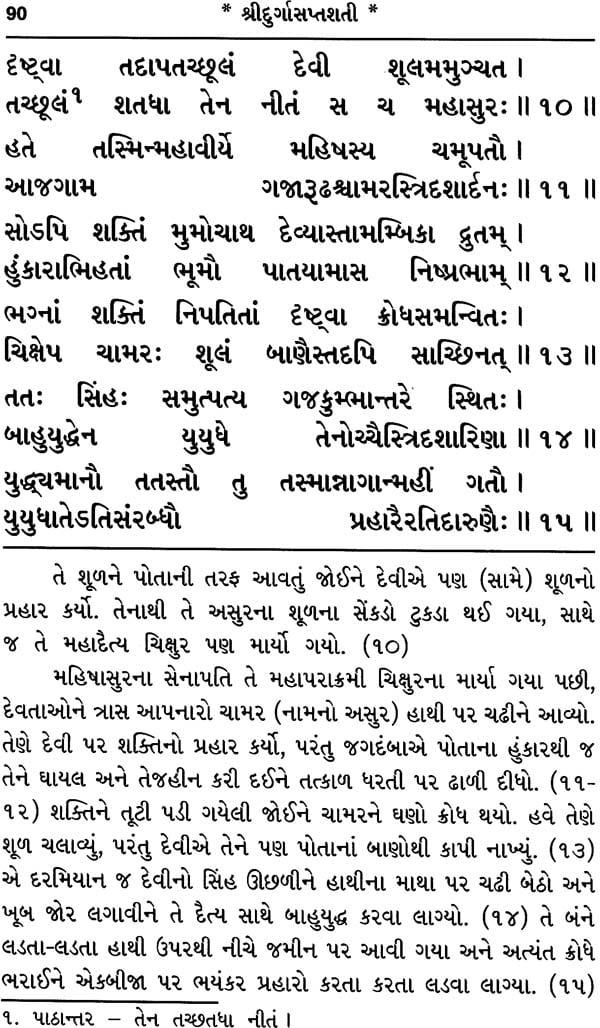 Shree Chandipath Vol. 1