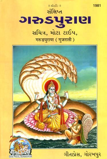 ગરુડપુરાણ: Garuda Purana (Gujarati)