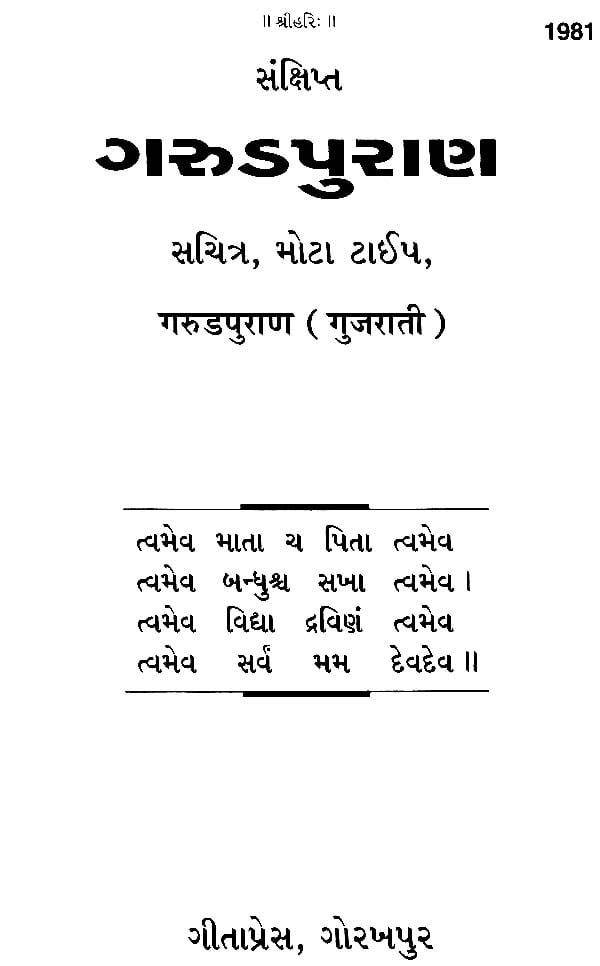garuda purana gujarati garuda purana gujarati look inside the book fandeluxe Gallery
