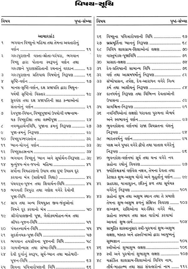 Shiv Puran In Gujarati Pdf Download