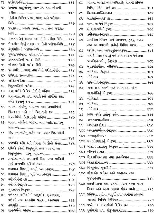 Garud Puran In Marathi Pdf
