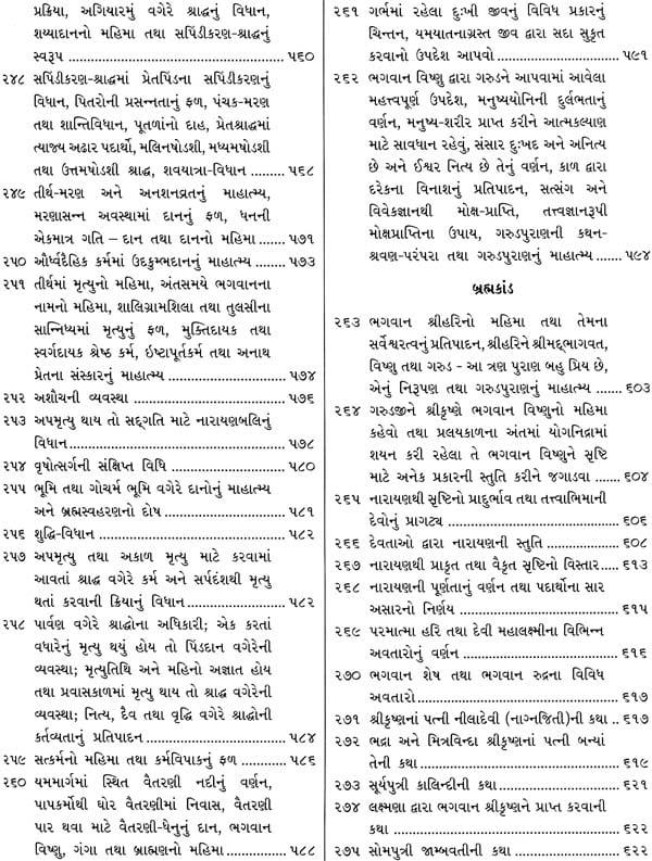 garuda purana gujarati sample pages fandeluxe Images