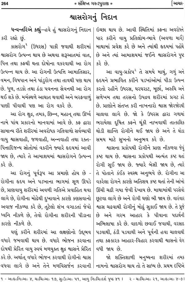 Garun Puran In Hindi Book Pdf