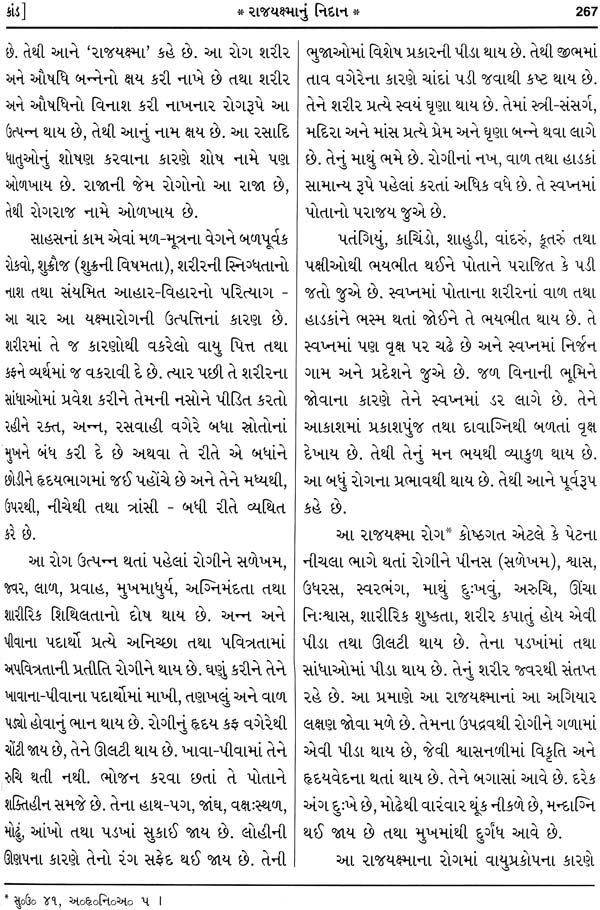 garuda purana gujarati sample pages fandeluxe Gallery