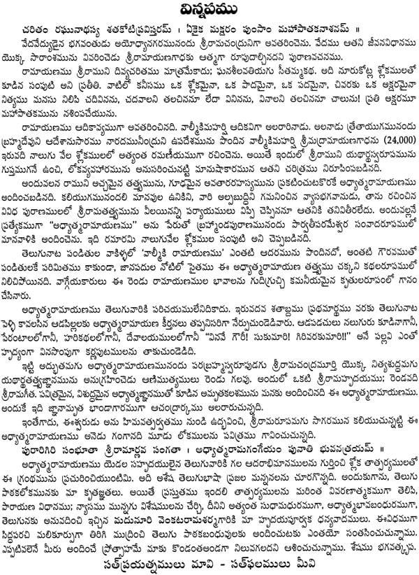 Ramayana In Telugu Pdf