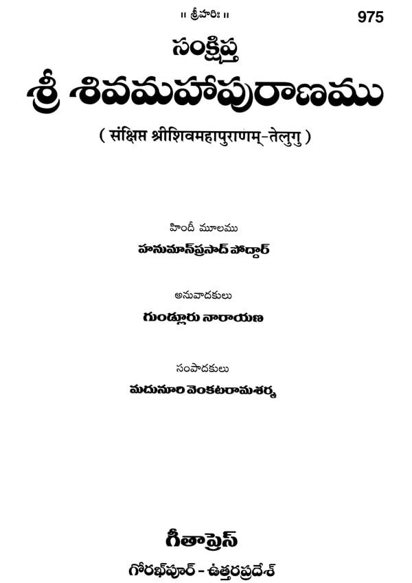 Full Shiv Puran In Hindi Pdf