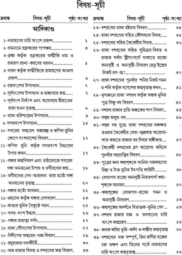 কৃত্তিবাসী রামায়ন: Krittivasa Ramayana in Bengali
