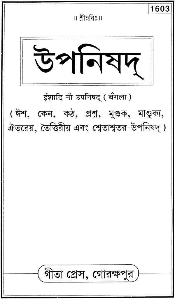 উপনিষদ: The Nine Principal Upanishads (Bengali)