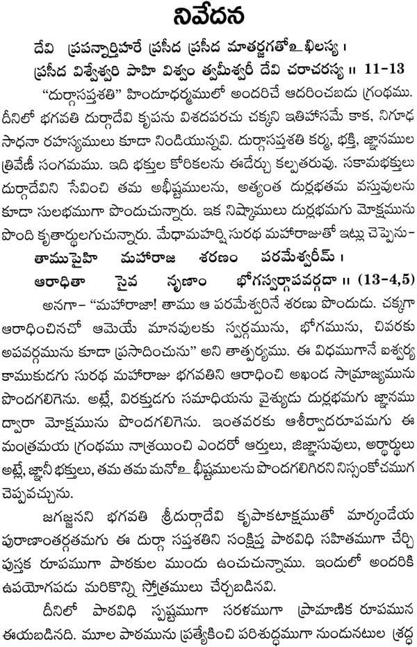 శ్రీ దుర్గాసప్తశతి: Shri Durga Saptashati (Telugu)