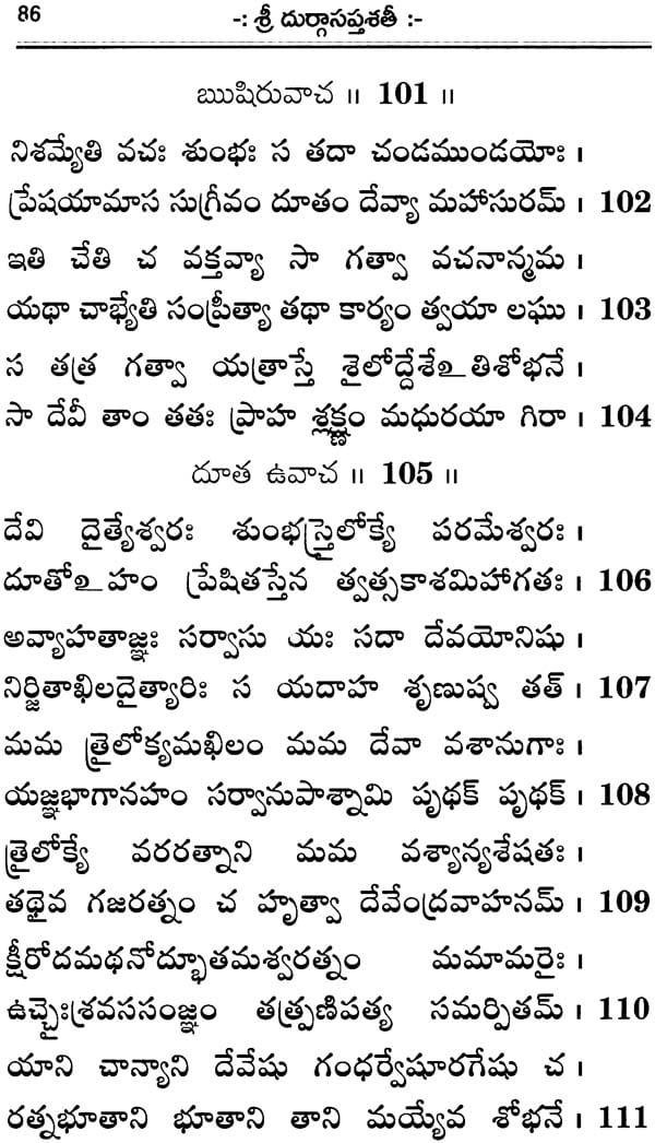 Durga Chalisa Lyrics In Telugu Pdf
