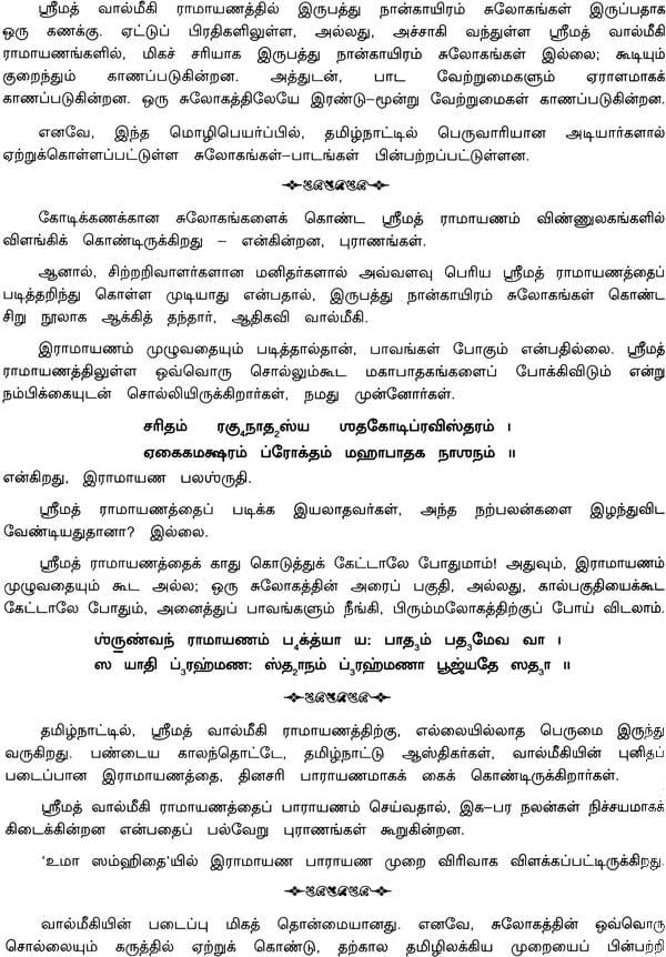 Ramayana Full Story In Tamil Pdf Kathaigal