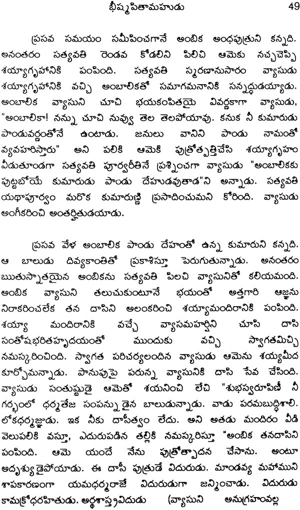 kamasutra book pdf free  in telugu