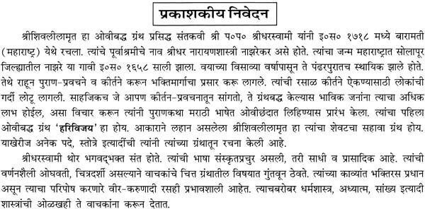 Leela Charitra Marathi Pdf
