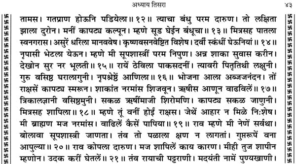 श्रीशिवलीलामृत: Shri Shivalila Amrit (Marathi)