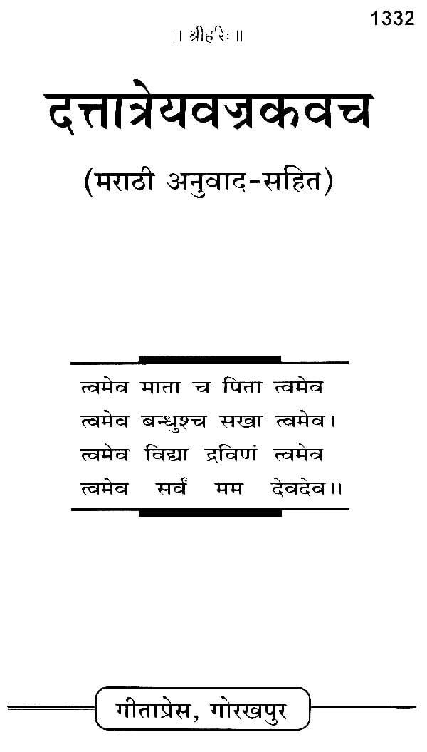 sri varaha kavacham pdf download