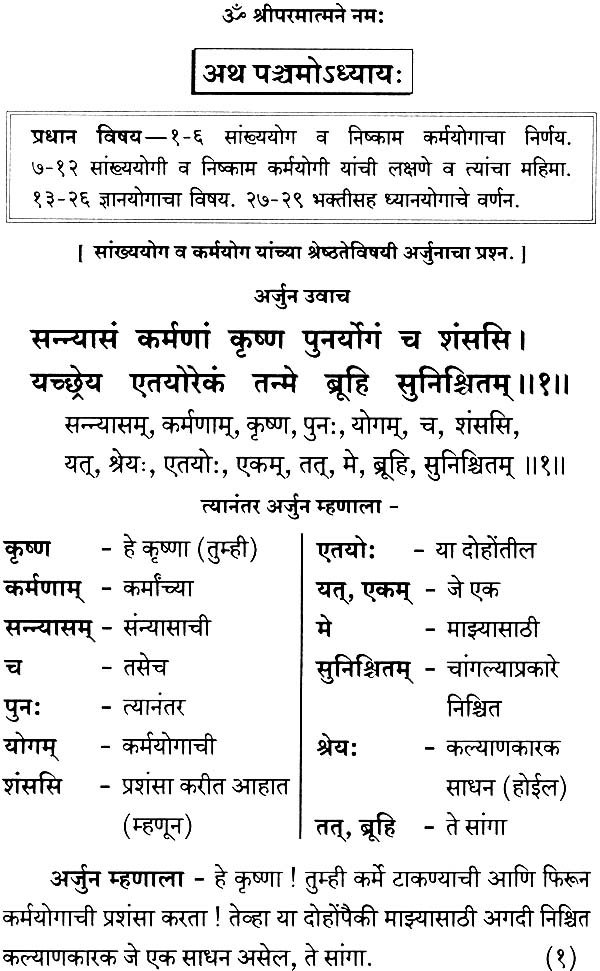 bhagavad gita in sanskrit with marathi translation pdf