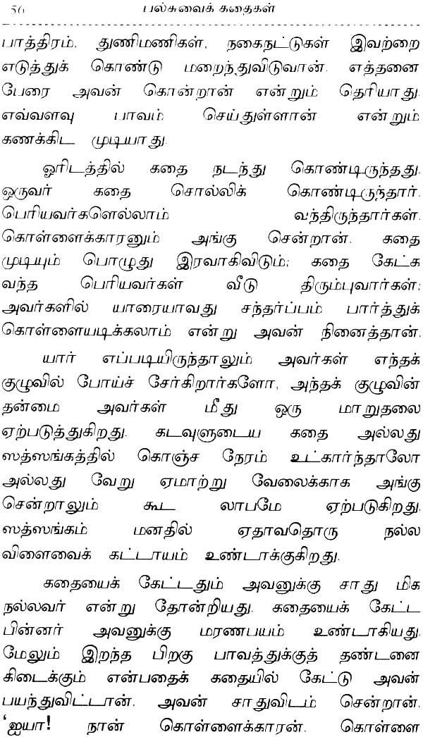 Short Stories For Children Tamil-5782