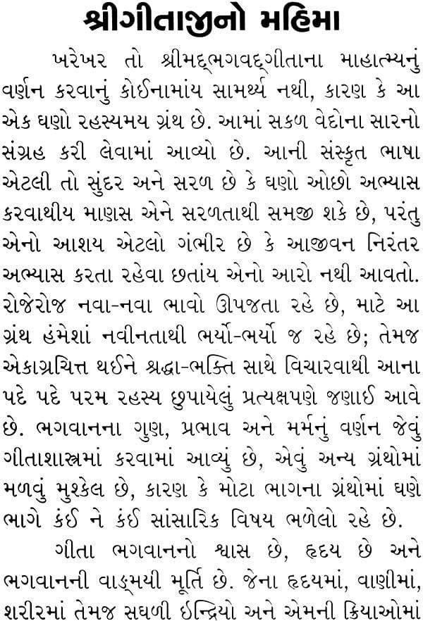 BHAGWAD GITA IN GUJARATI - PDF - optiondeal.biz
