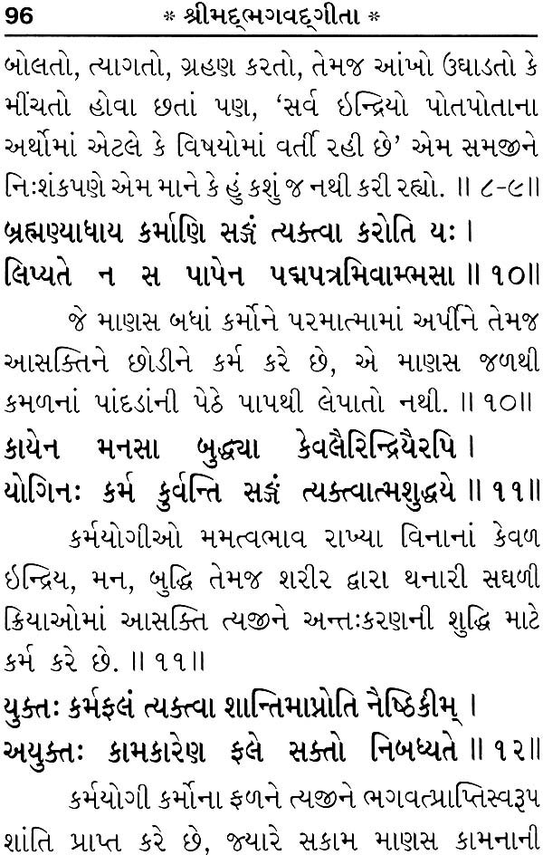 The Pdf Of Bhagwat Gita In Gujarati