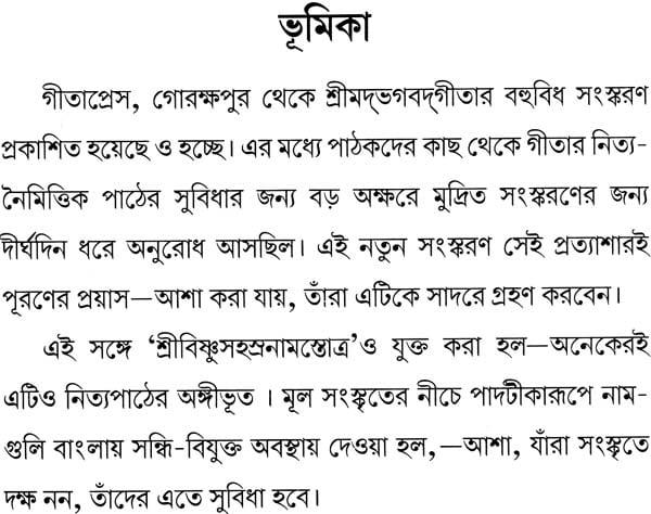 শ্রিমদভগবদগীতা (মূল) ও শ্রীবিষ্ণুসহস্ত্রনাম: Srimad Bhagavad Gita and Shri  Vishnu Sahasranama (Bengali)