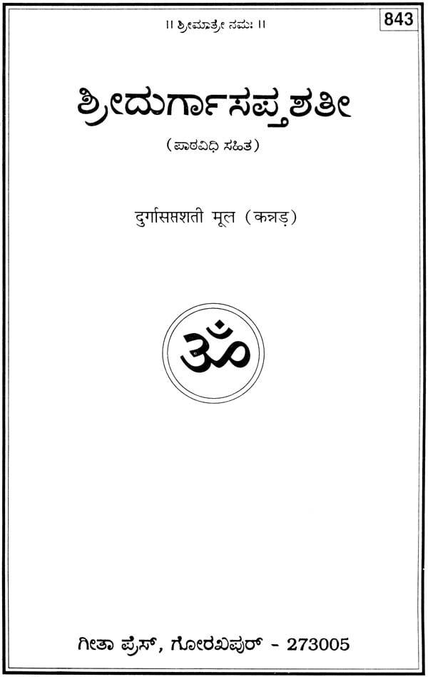 Chandi Parayanam Pdf Download
