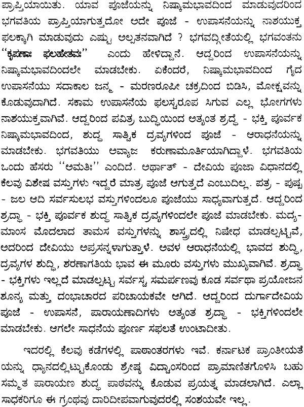 devi mahatmyam slokas in tamil pdf free