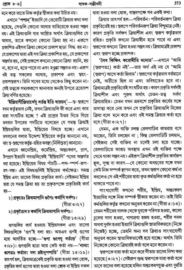 Bhagavad Gita Narration in Bengali