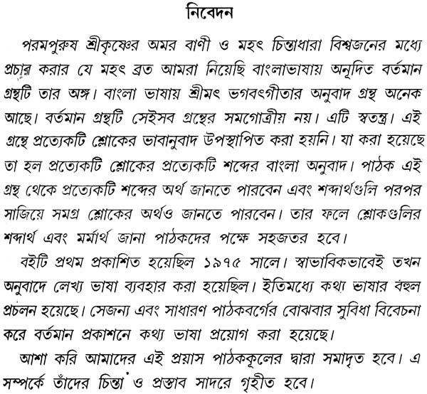 Bangla pdf online book