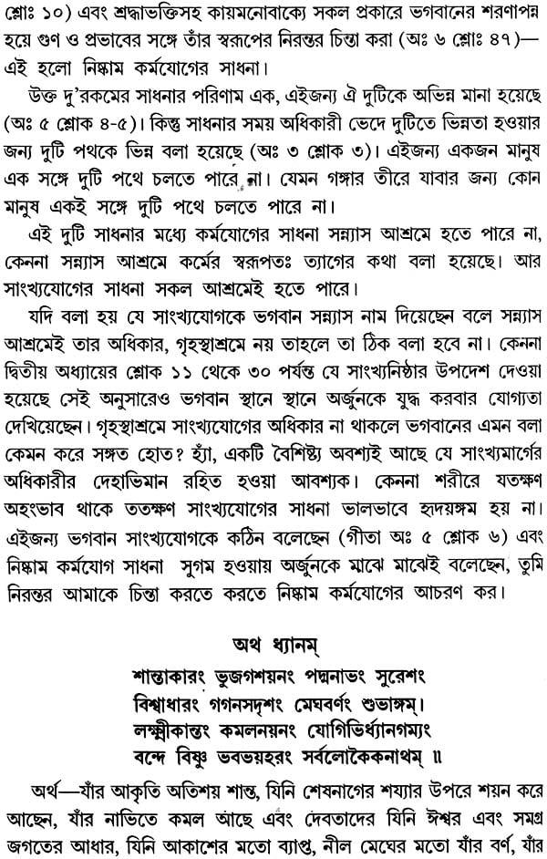 Bengali Gita Pdf File