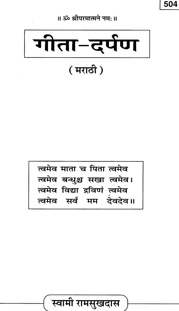 गीता दर्पण essays on gita by swami ramsukhdas ji marathi