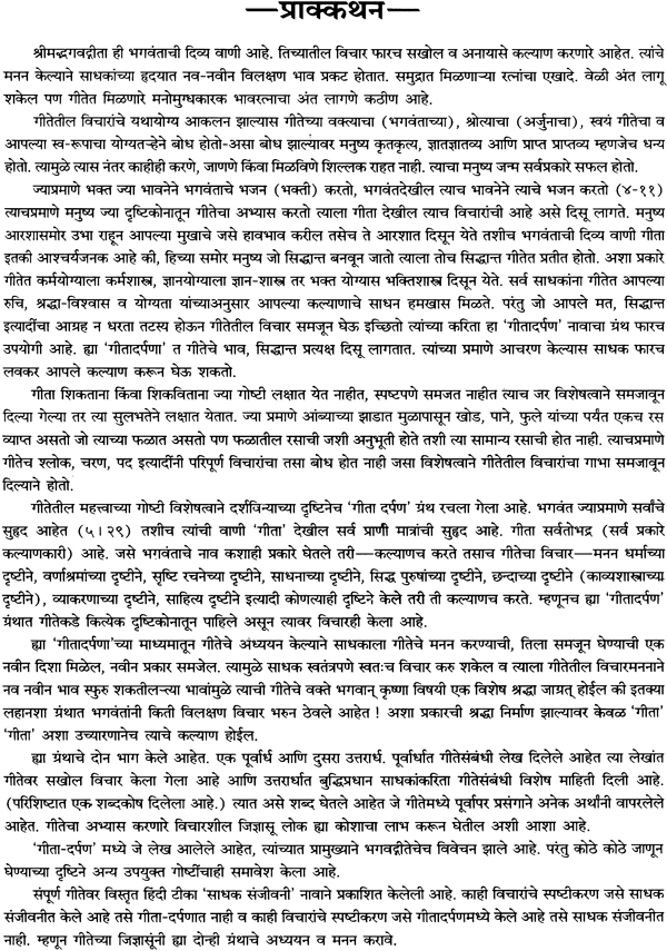 My Friend Essay in Marathi Language : Maza Mitra Nibandh, Best Friend