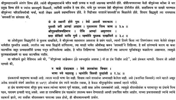 Guru Charitra In Hindi Pdf