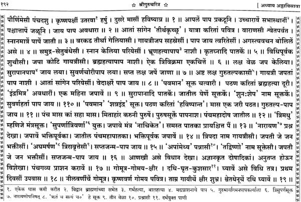 Guru charitra adhyay 14 pdf top pdf.
