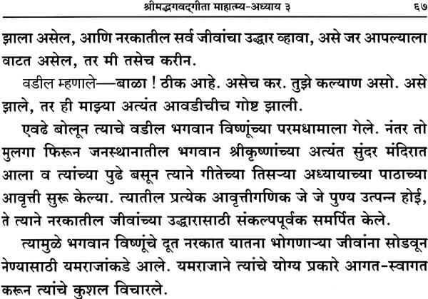 Bhagwat Geeta In Marathi Pdf