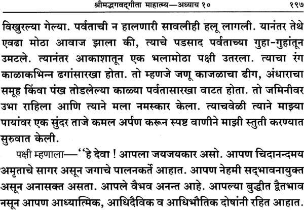 bhagavad gita free download pdf in marathi poem