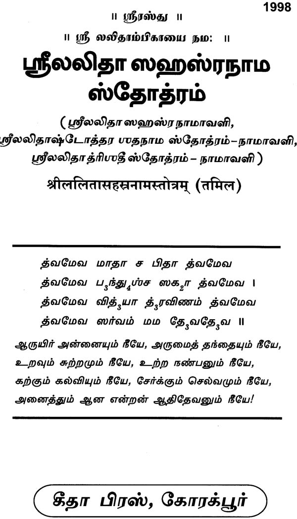 Lyric lalitha sahasranamam lyrics in english : ஸ்ரீலலிதா சஹாச்ட்நாம்ச்டோற்றம்: Shri ...