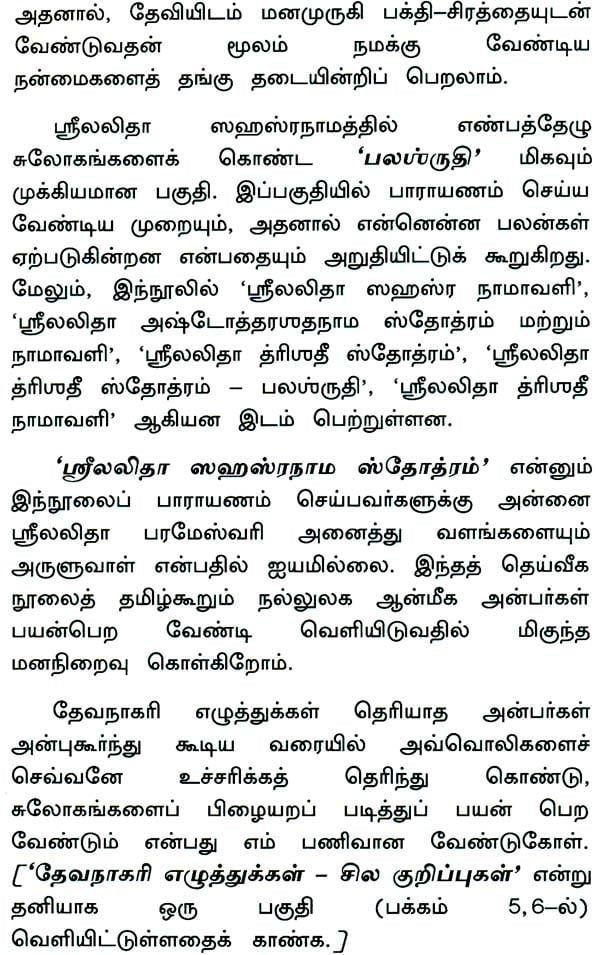 lalitha sahasranamam lyrics in tamil pdf free download