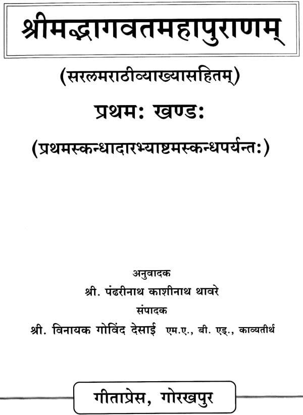 Bhagwat Mahapuran In Hindi Pdf